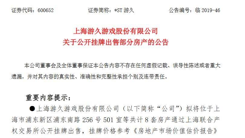 卖房保壳游久游戏拟售上海8套房产,已被实施退市风险警示