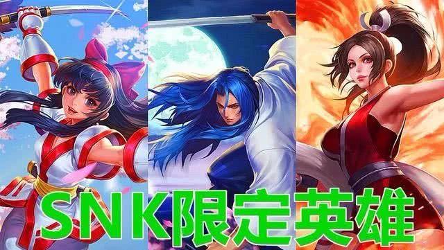 王者荣耀SNK英雄没皮肤为何受到玩家青睐?原因很简单!