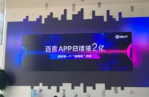 逆势增长 百度App日活破2亿