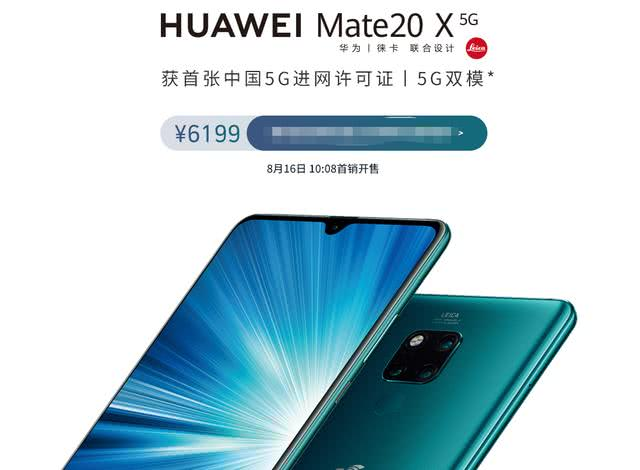 华为mate20 X 5G亮相,8G+258G售价6199元