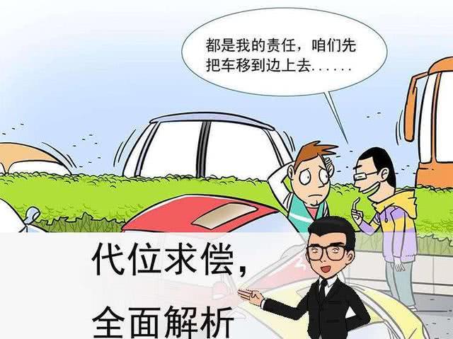 """开车遇事故,对方全责不赔钱怎么办?车险中的""""代位追偿""""了解下"""
