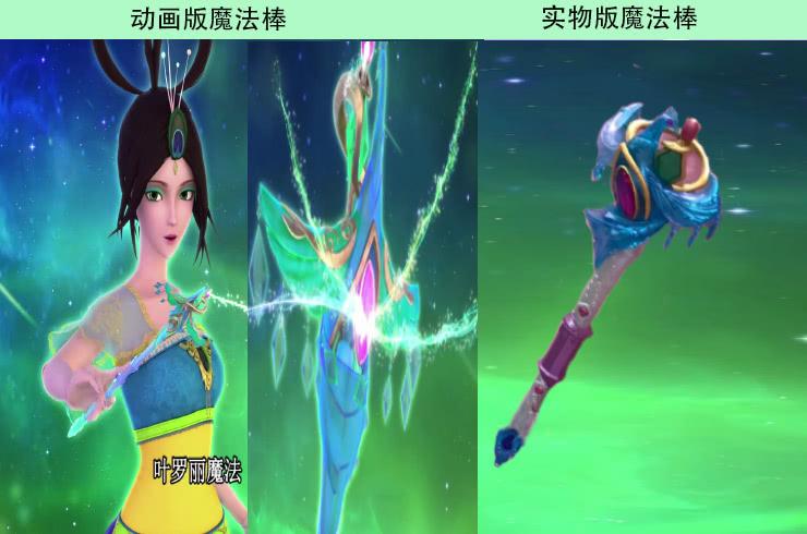 叶罗丽:动画公主魔法棒和玩具对比,甜蜜宝杖被改版,不如实物美