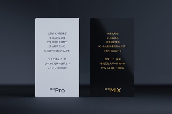 3年磨一剑!小米MIX4概念手机官宣:远超友商的未来黑科技!