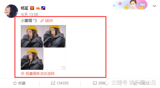 杨幂新年首次营业,分享小黄帽自拍美照,风格变化明显让粉丝兴奋