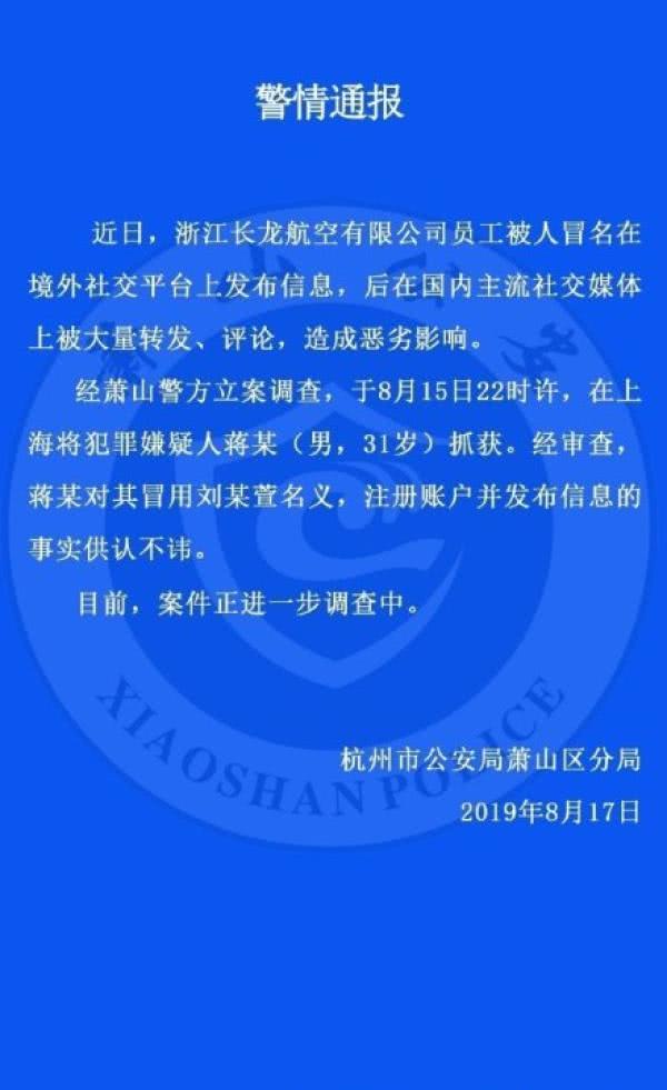 因私人纠葛冒名长龙航空空姐发布不当言论,一男子被警方刑拘