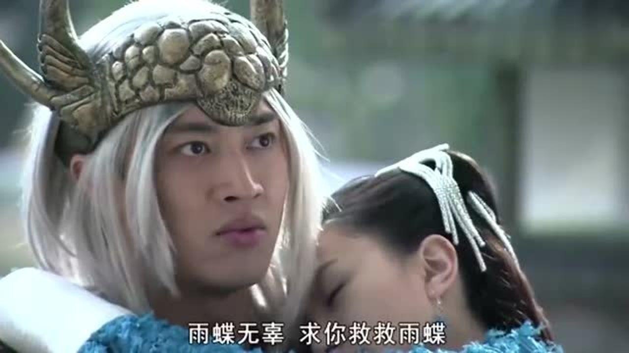 女娲传说之灵珠:雨蝶中了妖毒,龙太子宁愿跪求女娲后裔,也不肯去问兄弟。