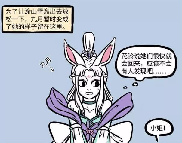 非人哉:九月穿古装扮公主,看起来超可爱,还带领大家蹦迪
