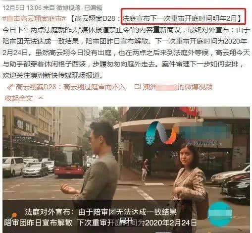 高云翔案重审日期取消,每周三次去警察局报道,保释金高达一千万