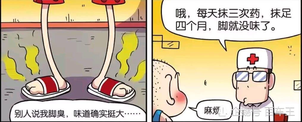 开心一刻:呆头想简单治疗他的脚臭,医生就用袋子把他的脚包起来