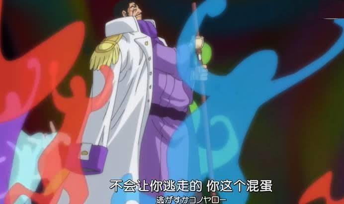 海贼王:黄猿你现在辞职还来得及?等缺胳膊少腿就晚了