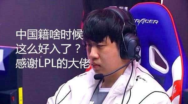 LOL哪些韩援选手普通话贼溜?第四位一句话成了名场面!
