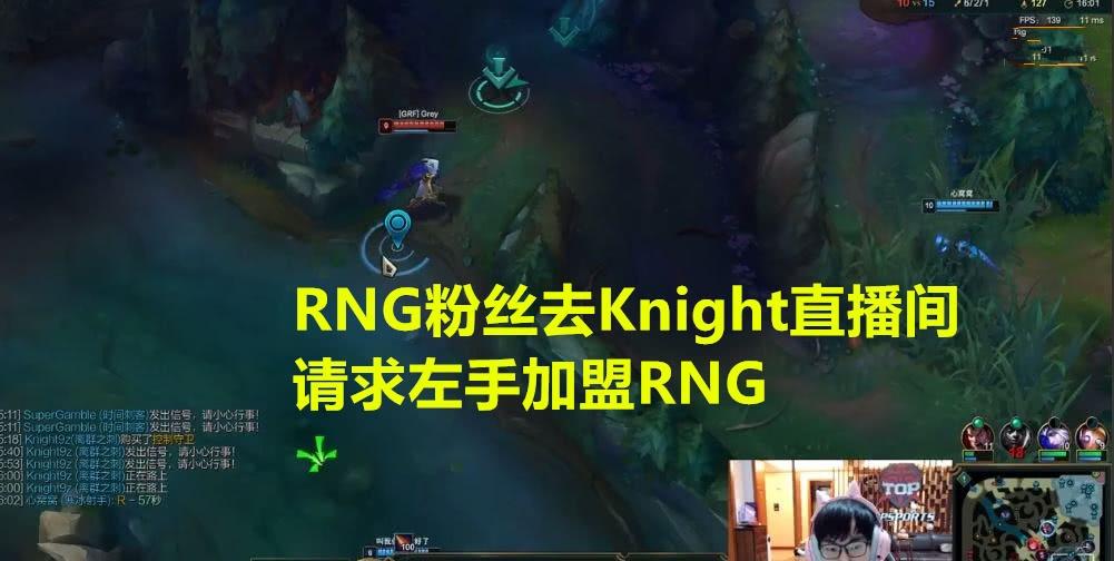 RNG粉丝带头冲锋,在左手直播间求其加盟RNG!TES经理:我们不卖!