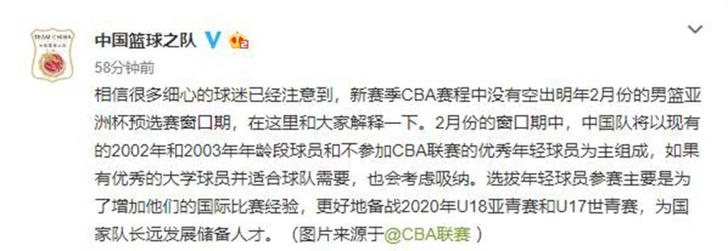中国篮球迎来好消息!姚明作出新的决定,CBA不为亚预赛让路