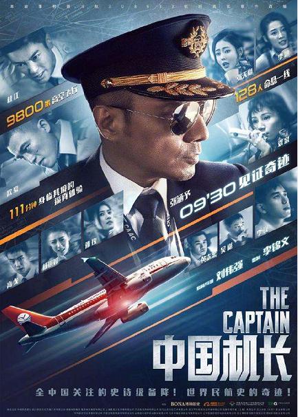 《中国机长》口碑和票房双丰收,能取得这么好成绩,实至名归