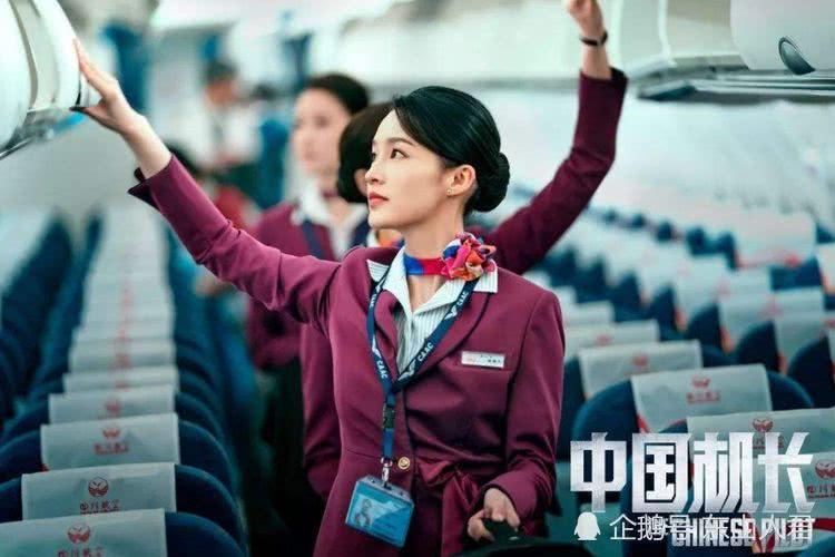 《中国机长》明明还有关晓彤,戏份比杨颖还多,为何从来不宣传?