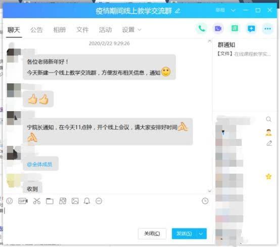 """网课""""亮""""起来:湖南铁道职院有序推进线上教学"""