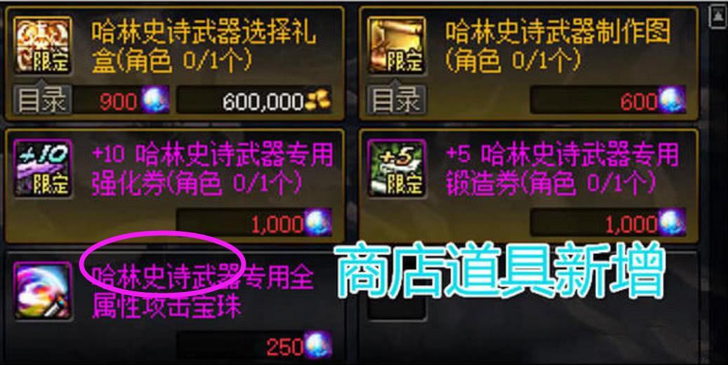 DNF:平民将成最大赢家,哈林武器再升级,宝珠新增四属性攻击