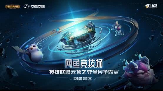 网鱼竞技场云顶之弈决赛开战,冠亚军直通LOL八周年