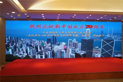 驻港公署全员和香港警队队员一起看国庆阅兵直播