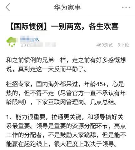 华为社招专家离职:年龄45不得不离职,一别两宽,各生欢喜
