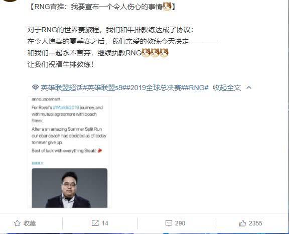 """RNG官方化身""""阴阳师""""?模仿GRF玩梗,向粉丝宣布心碎消息"""