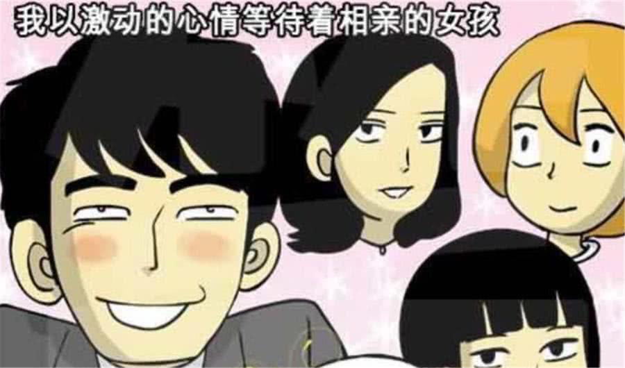 爆笑漫画:紧张又激动等待相亲的女孩,迎面走来一个丑女
