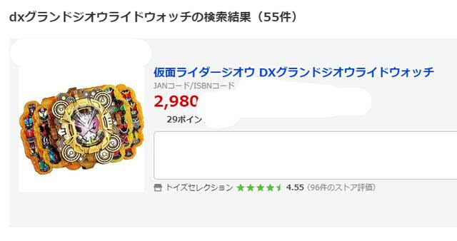 假面骑士崇皇时王表日本遭遇价格下跌 吃瘪太多卖不出去了