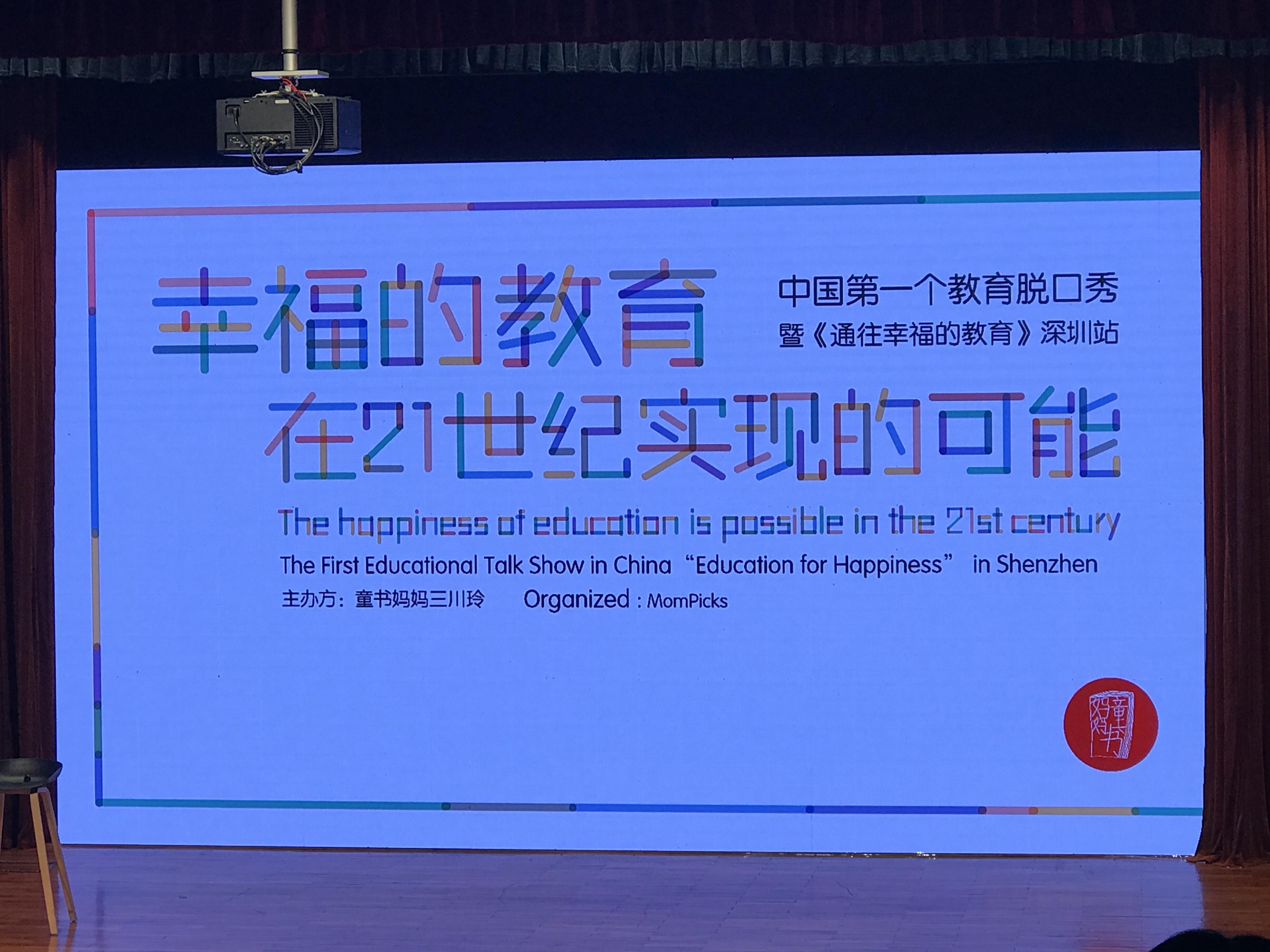 幸福的教育——中国首个教育脱口秀在深圳圆满落幕