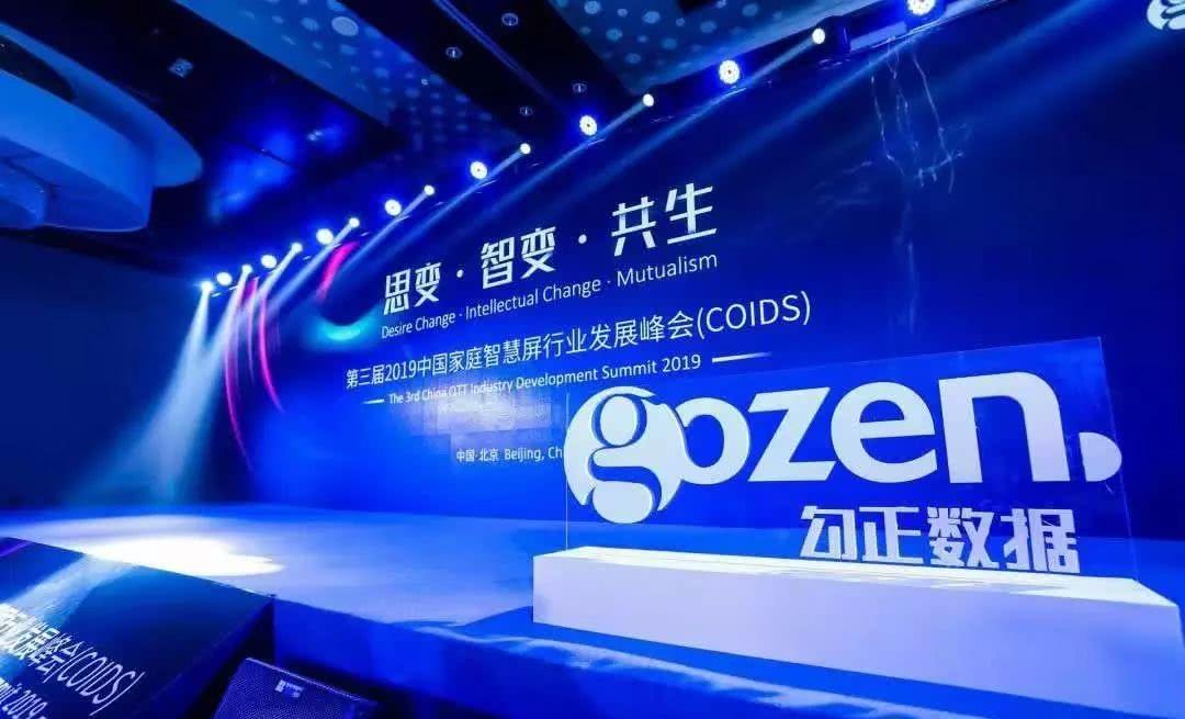 2020年中国家庭智慧屏9大趋势