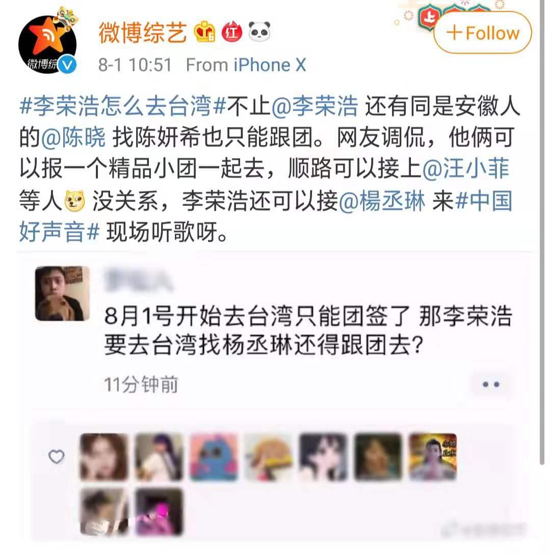 <b>杨丞琳恋情受阻?除非结婚,李荣浩团签才能见女友,催婚告急</b>