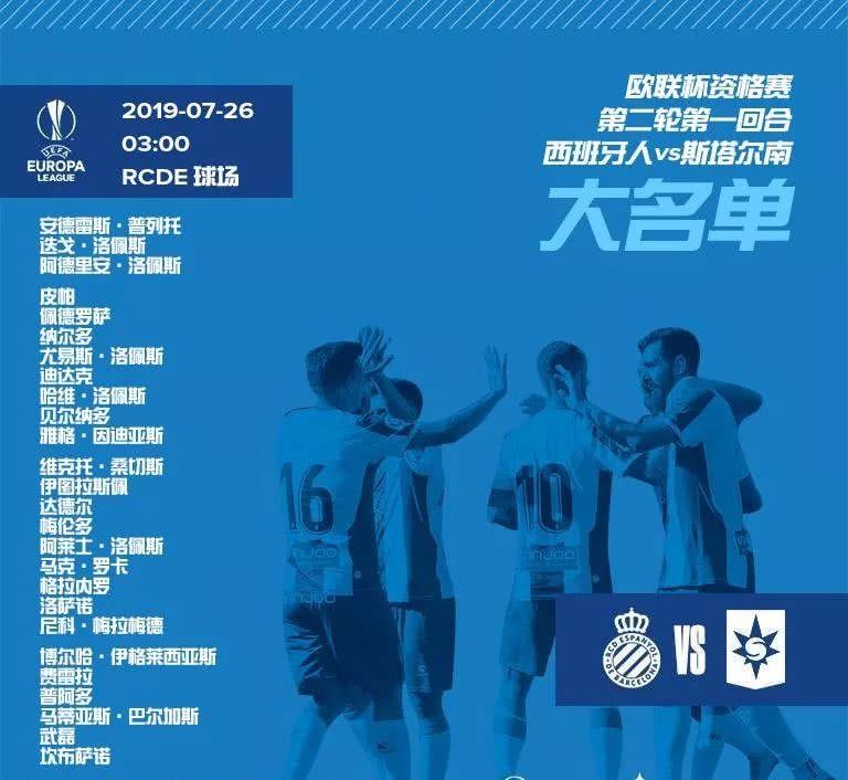 时隔6年中国球员再战欧联,武球王能否续写历史?