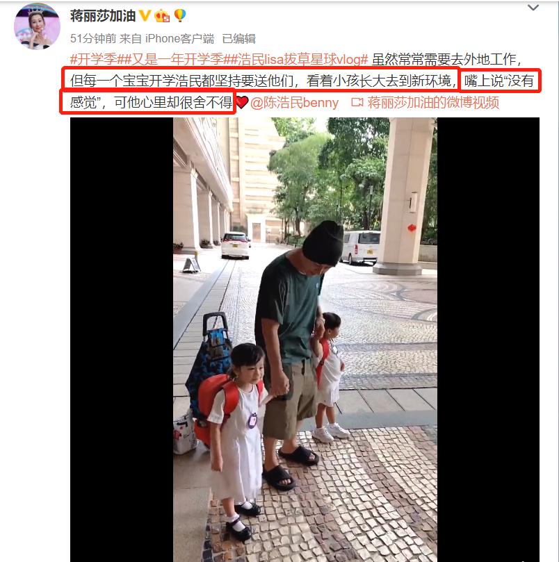 蒋丽莎送俩女儿上学恋恋不舍,陈浩民竟透露还想生第五胎
