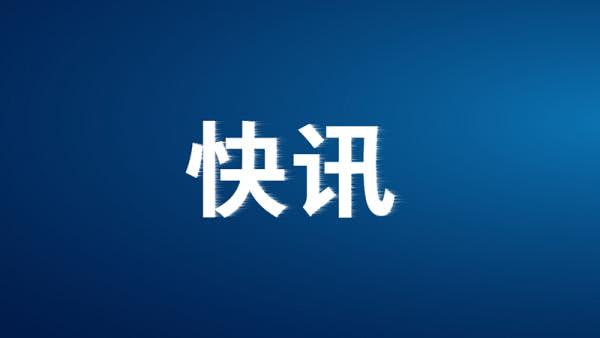 湖南怀化下文了!对于从武汉及临近城市返怀不报、不配合的,相关公职人员一律先免职