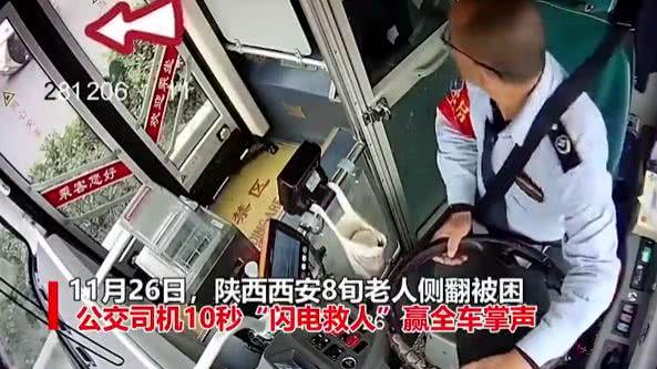 8旬老人驾驶代步车时不慎侧翻被困 公交司机停车十秒与乘客一同救人