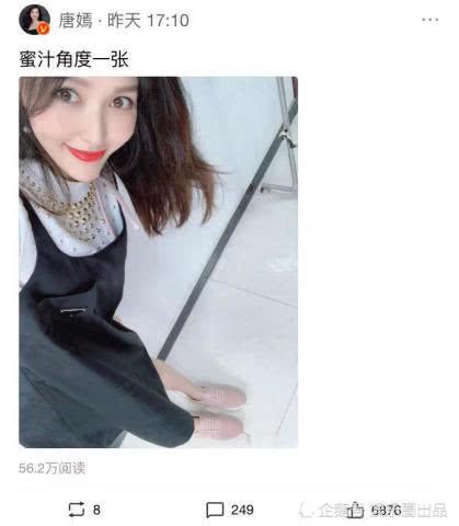 唐嫣晒近照配文蜜汁角度,吊带裙搭配平底鞋,网友留言很直接!