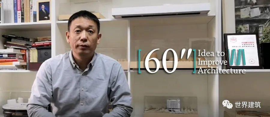 「建筑行业工资标准」WA|改进建筑60秒丨徐宗武丨建筑行业需要自我强化、自我净化