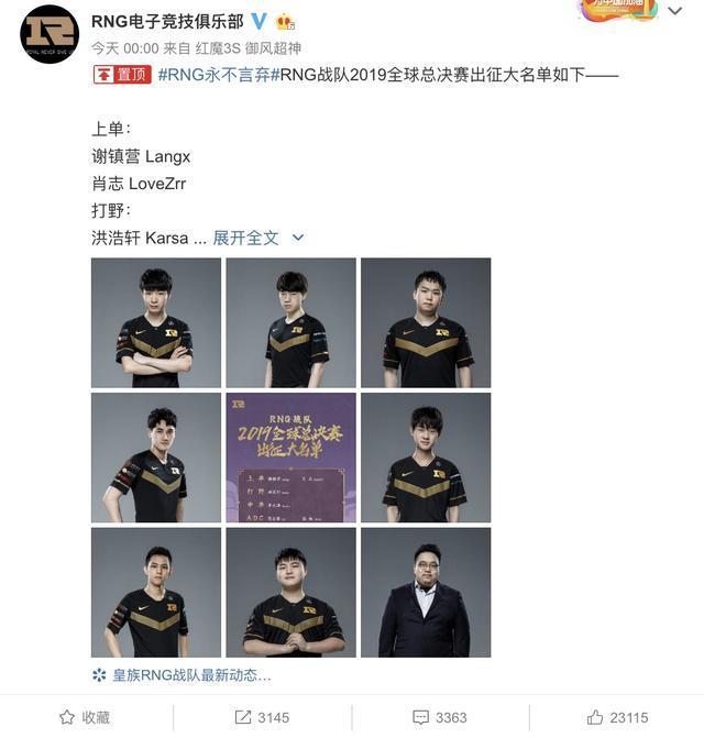RNG公布S9出征名单:双ADC阵容引争议,网友:不带AJ?