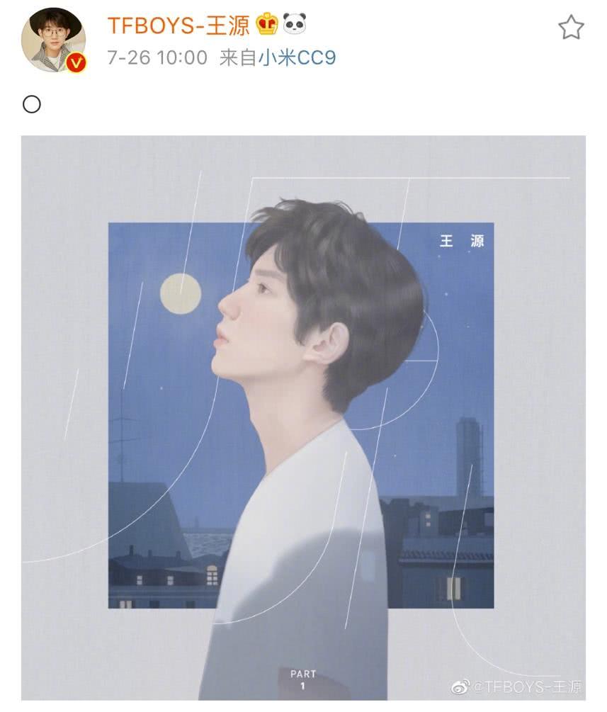 王源新专辑封面上印了一些线条,连起来刚好组成一个字,意义非凡