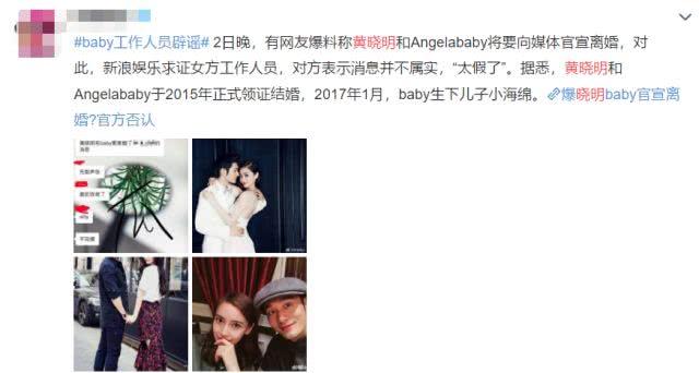 """baby为黄晓明宣传新电影,喊话""""致敬英雄""""力破夫妻不和传闻"""