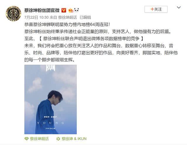 土豪粉丝买6万张蔡徐坤新专辑,购买力惊人但病态流量祸害歌坛