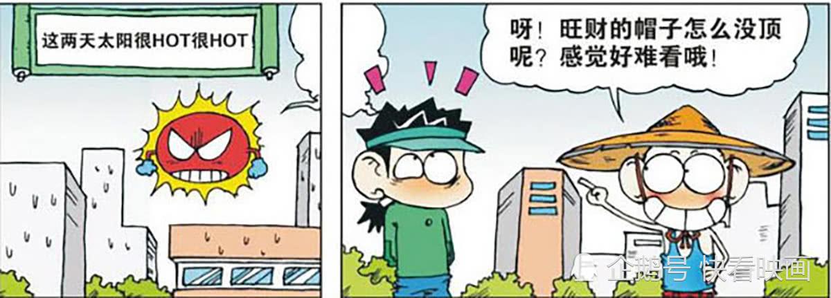 搞笑漫画,呆头误把裙子当太阳帽?