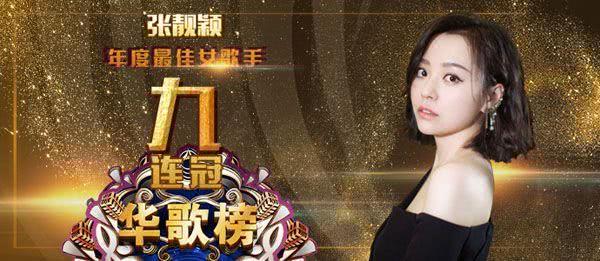 """张靓颖第9次拿下全球华语年度最佳女歌手奖,实现""""歌后九连冠"""""""