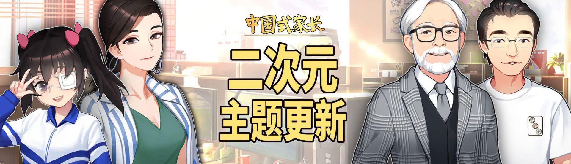 《中国式家长》二次元主题更新登场 新女生新职业来了