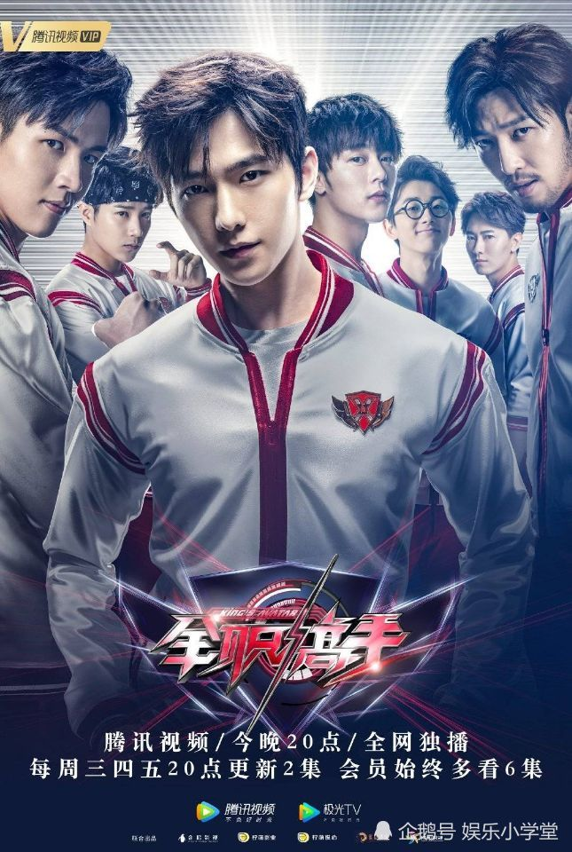 杨洋新剧《全职高手》今日开播首更八集,能否超越李现热度?