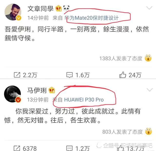 <b>文章和马伊琍离婚,华为手机却上了热搜!网友:免费的广告!</b>