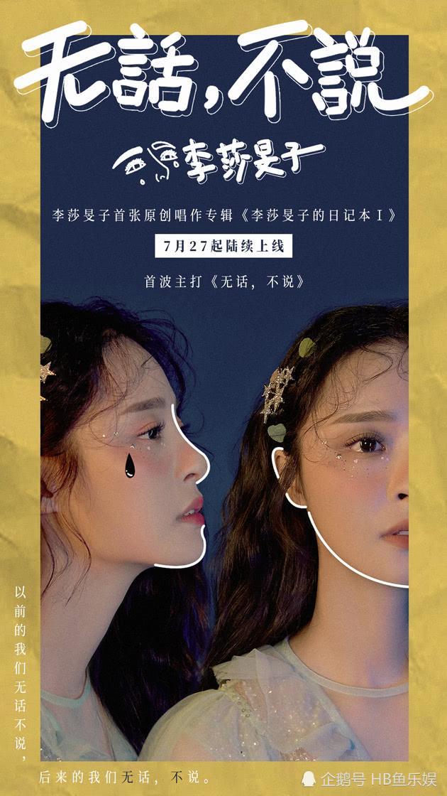 全能艺人上线!李莎旻子新专辑首轮主打《无话,不说》来袭