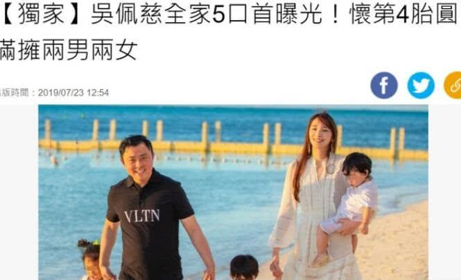 """<b>吴佩慈宣布怀四胎后首晒素颜自拍,持验孕棒祝备孕女性都""""好孕""""</b>"""
