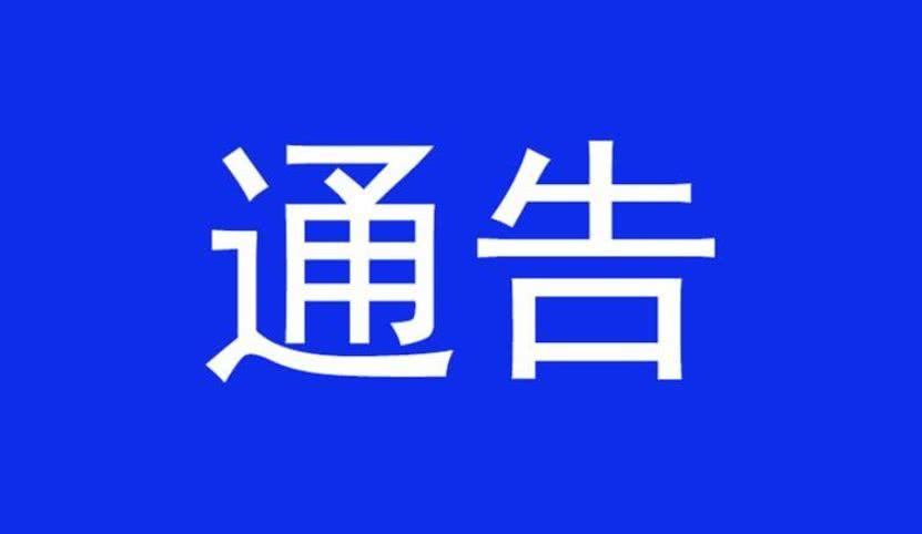银川警方公开征集张宇峥、顾盛等人违法犯罪线索!