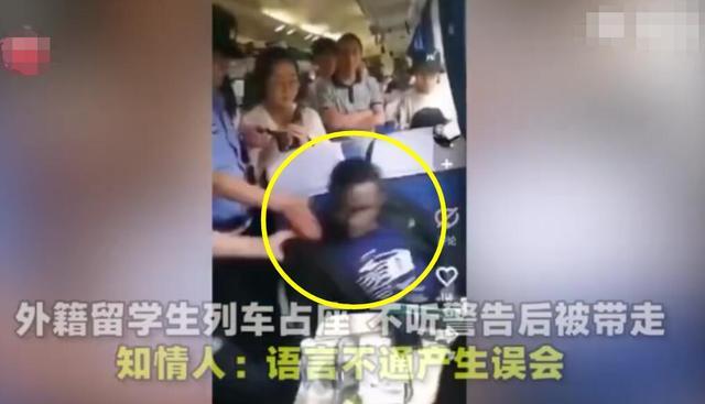 """留学生列车霸座,民警三次警告后带走!""""语言不通""""的说法被吐槽"""