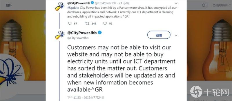 约翰尼斯堡电厂感染勒索软件,居民半天无电可用